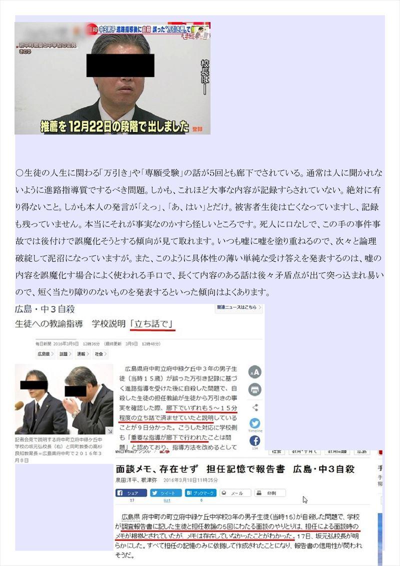 広島府中中3万引き冤罪自殺PDF画像003