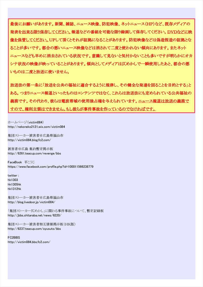 広島府中中3万引き冤罪自殺PDF画像005