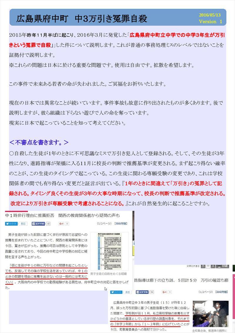 広島府中中3万引き冤罪自殺PDF画像001