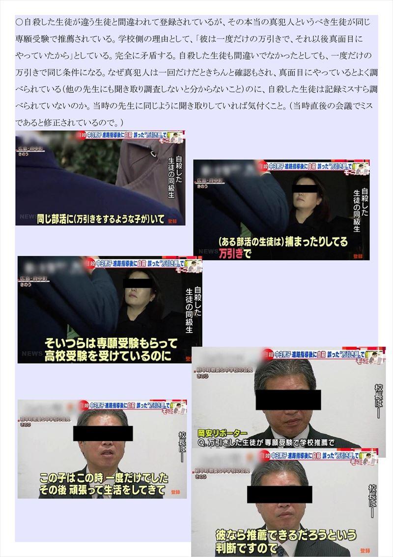 広島府中中3万引き冤罪自殺PDF画像002