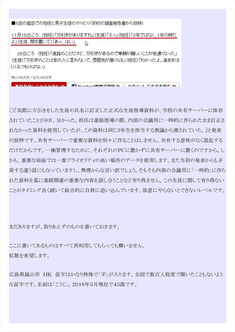 広島府中中3万引き冤罪自殺PDF画像004