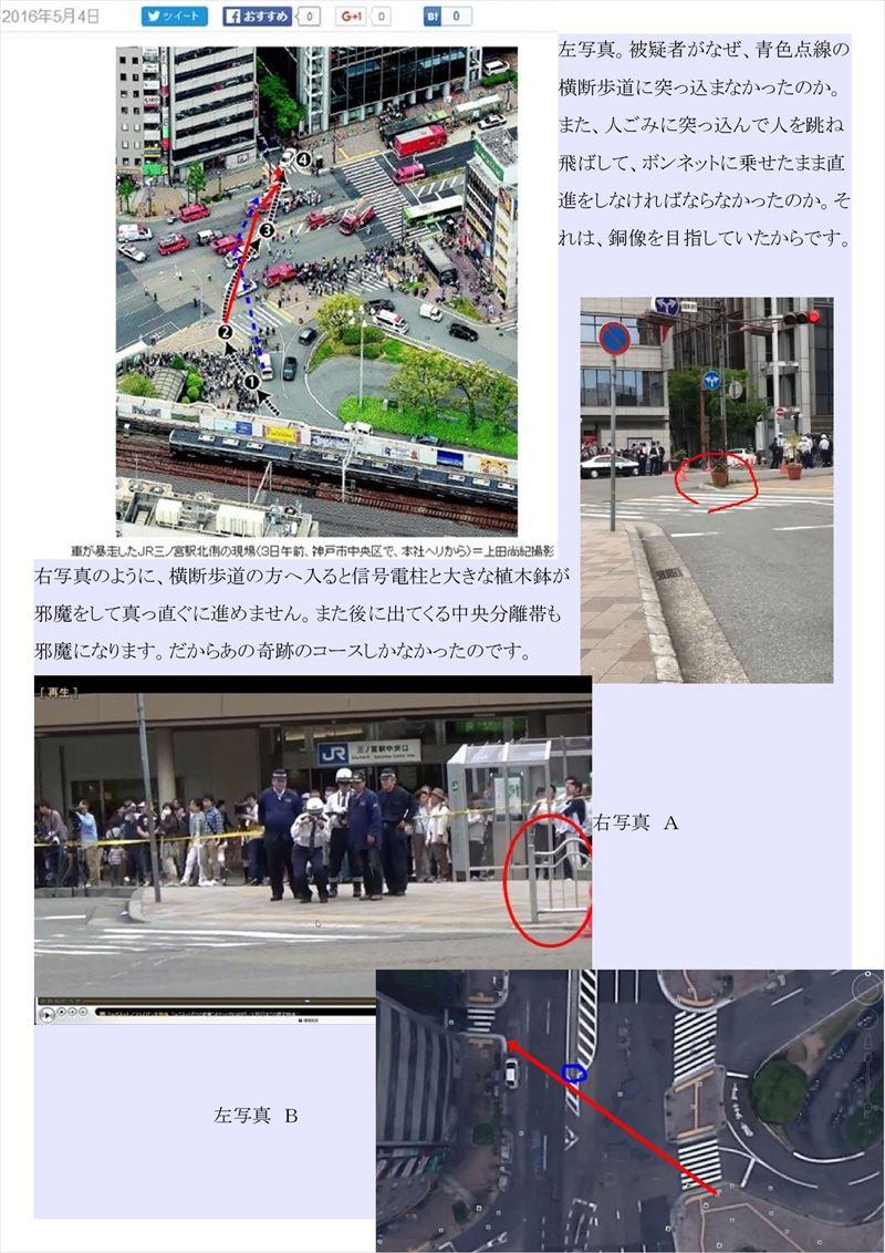 神戸三宮暴走事故PDF画像003