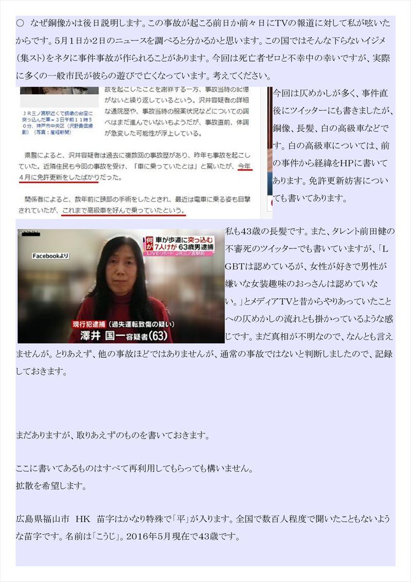 神戸三宮暴走事故PDF画像005