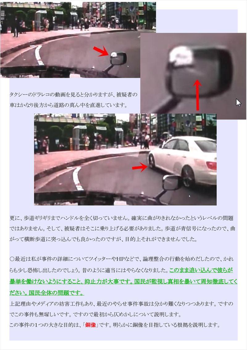 神戸三宮暴走事故PDF画像002