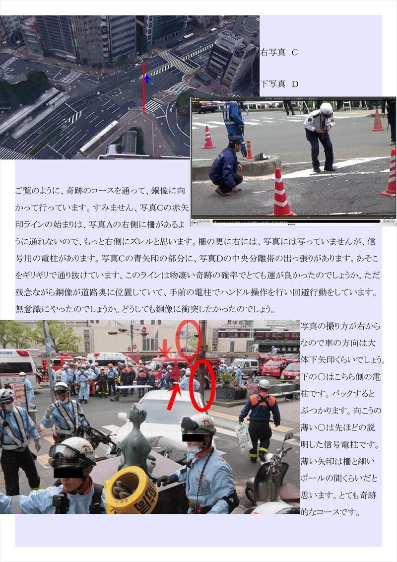 神戸三宮暴走事故PDF画像004