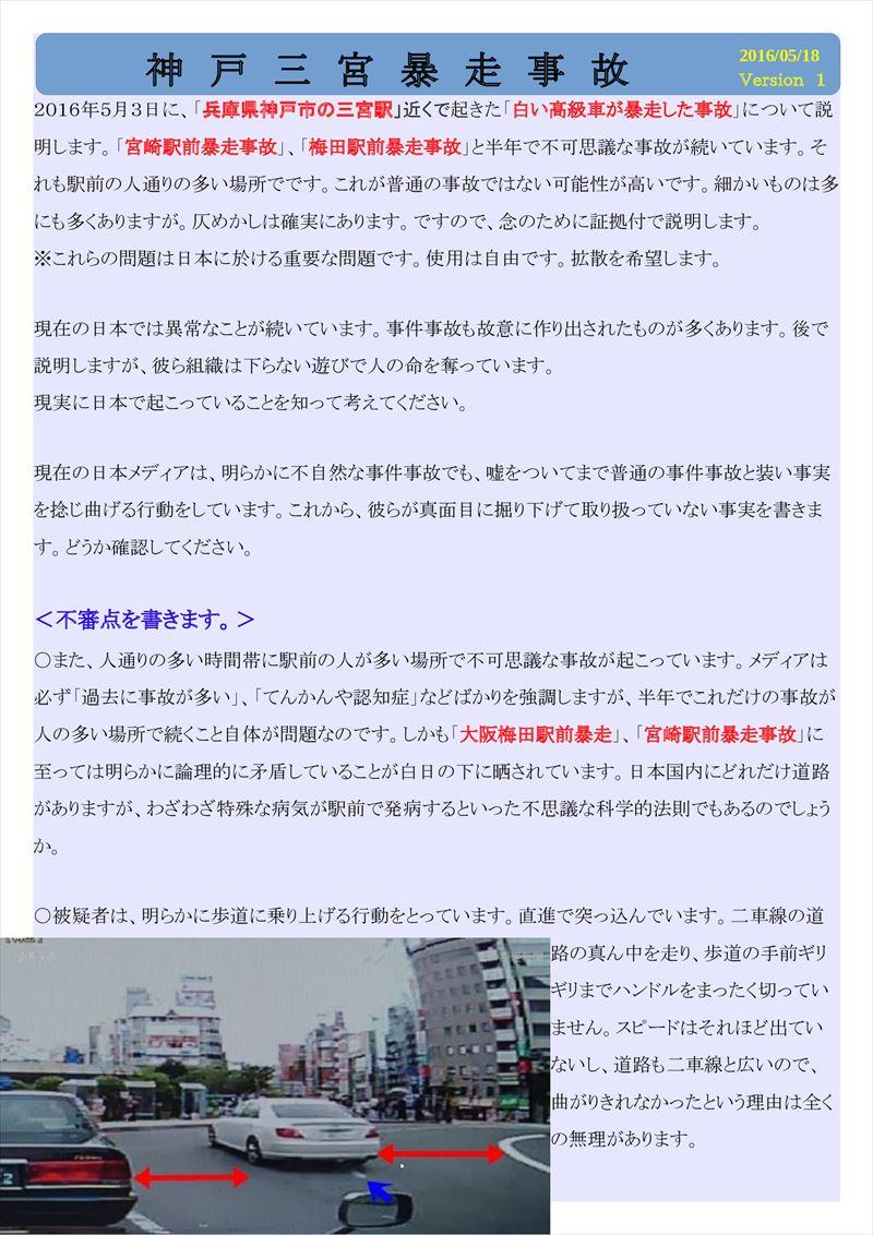 神戸三宮暴走事故PDF画像001
