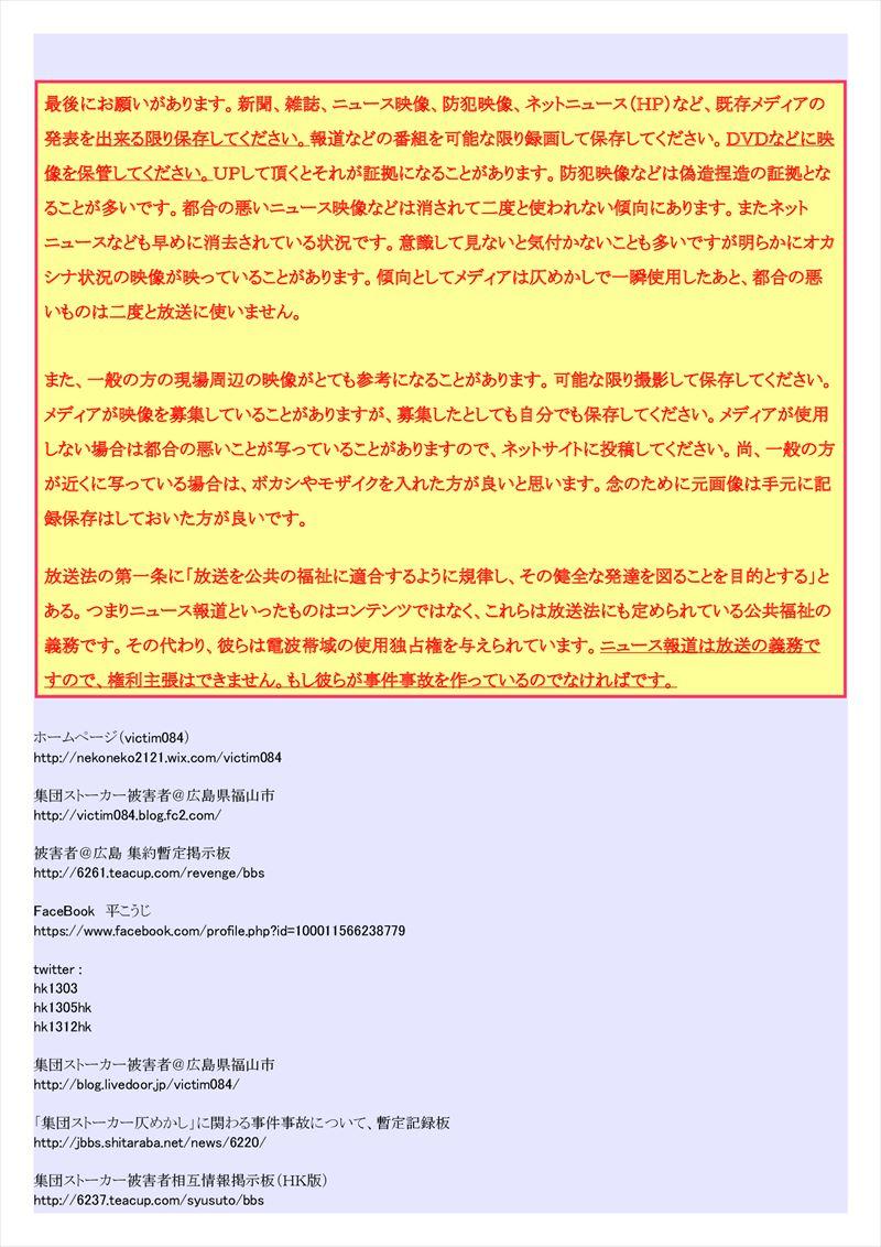 神戸三宮暴走事故PDF画像006