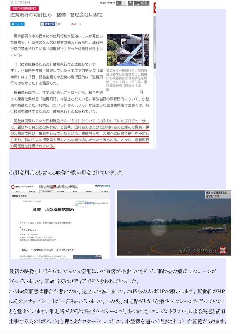 調布小型機墜落事故PDF画像004