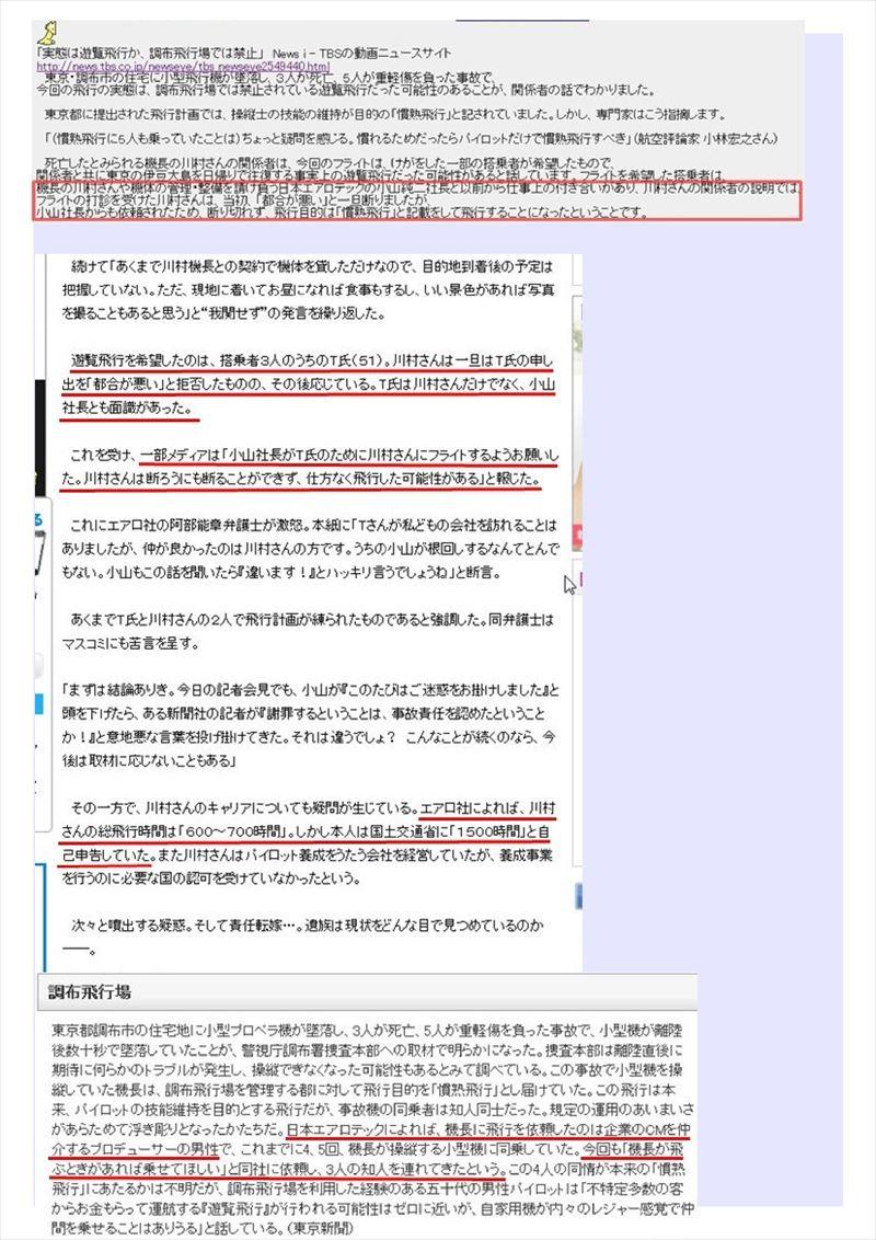 調布小型機墜落事故PDF画像003