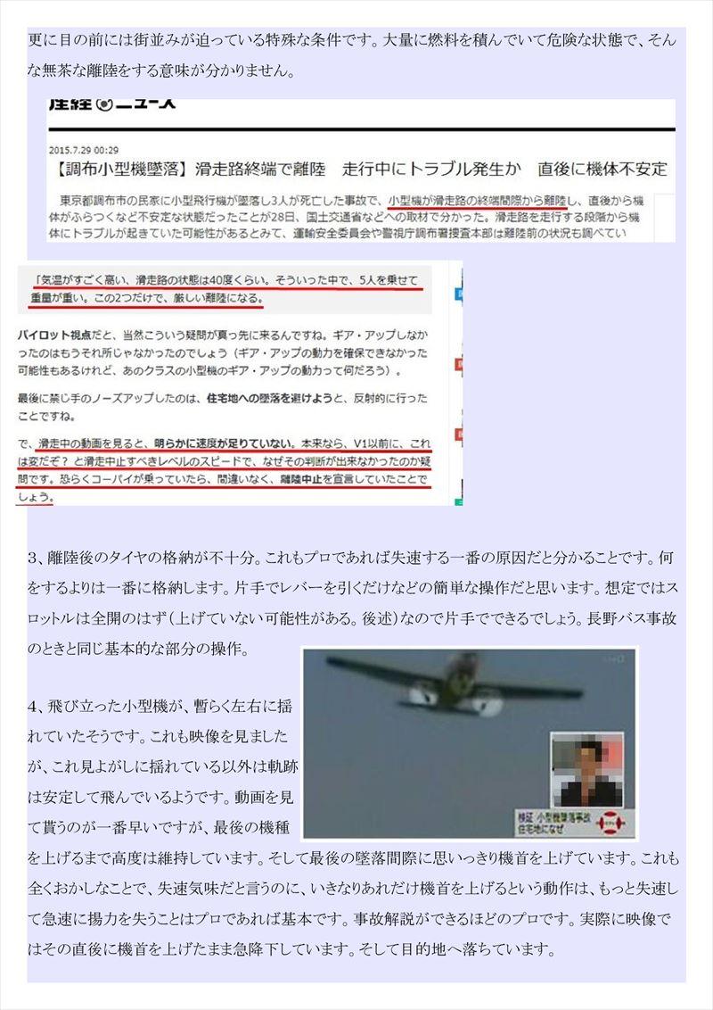調布小型機墜落事故PDF画像007