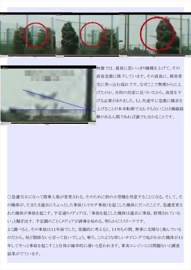 調布小型機墜落事故PDF画像008
