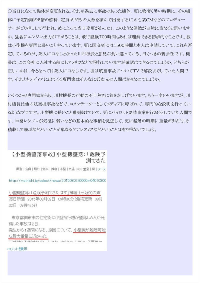 調布小型機墜落事故PDF画像010