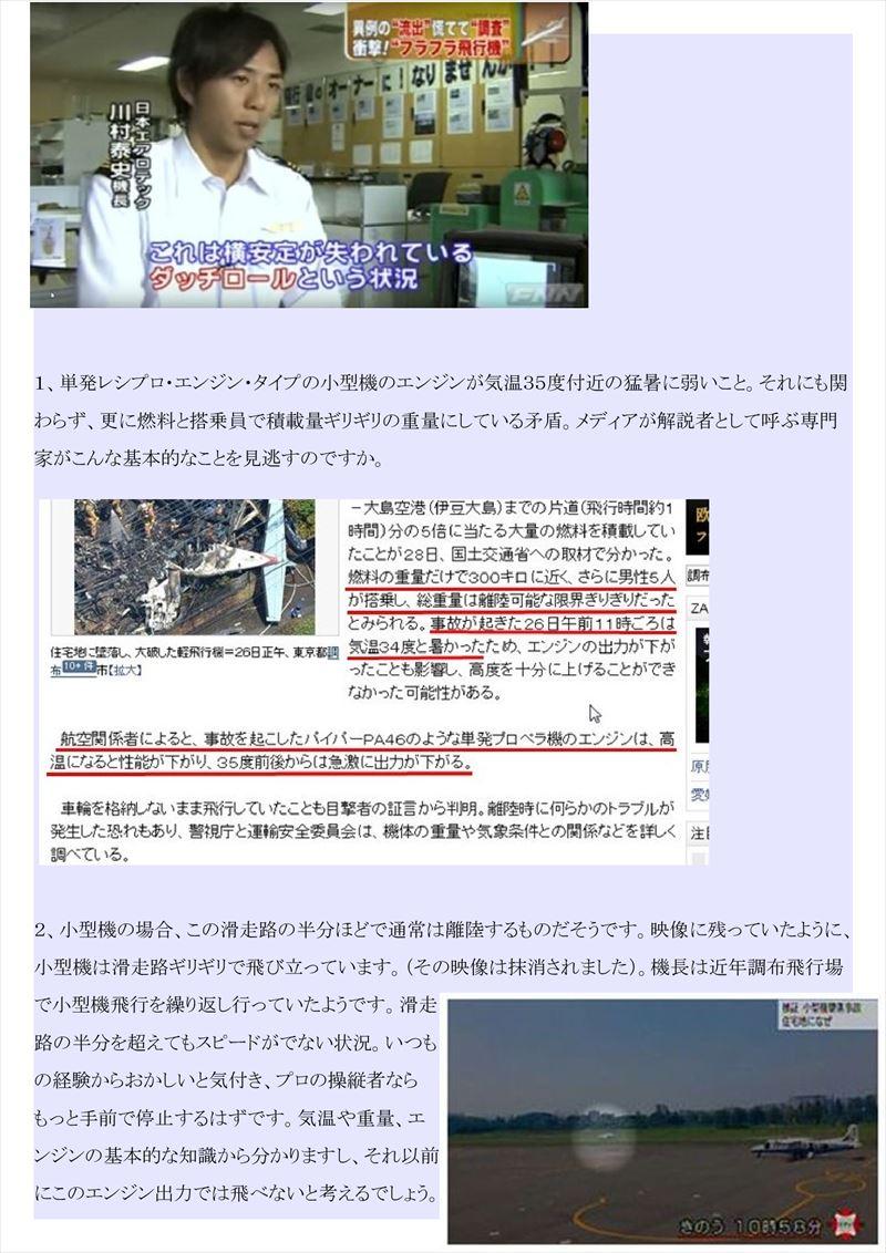 調布小型機墜落事故PDF画像006