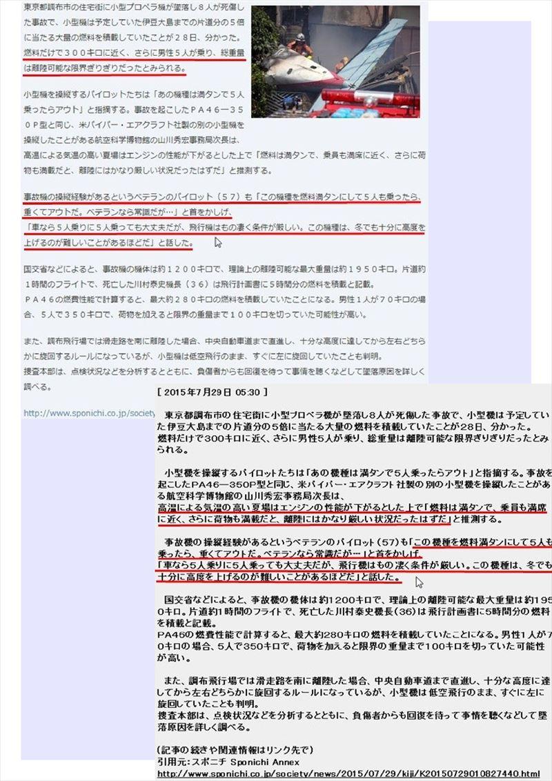 調布小型機墜落事故PDF画像011