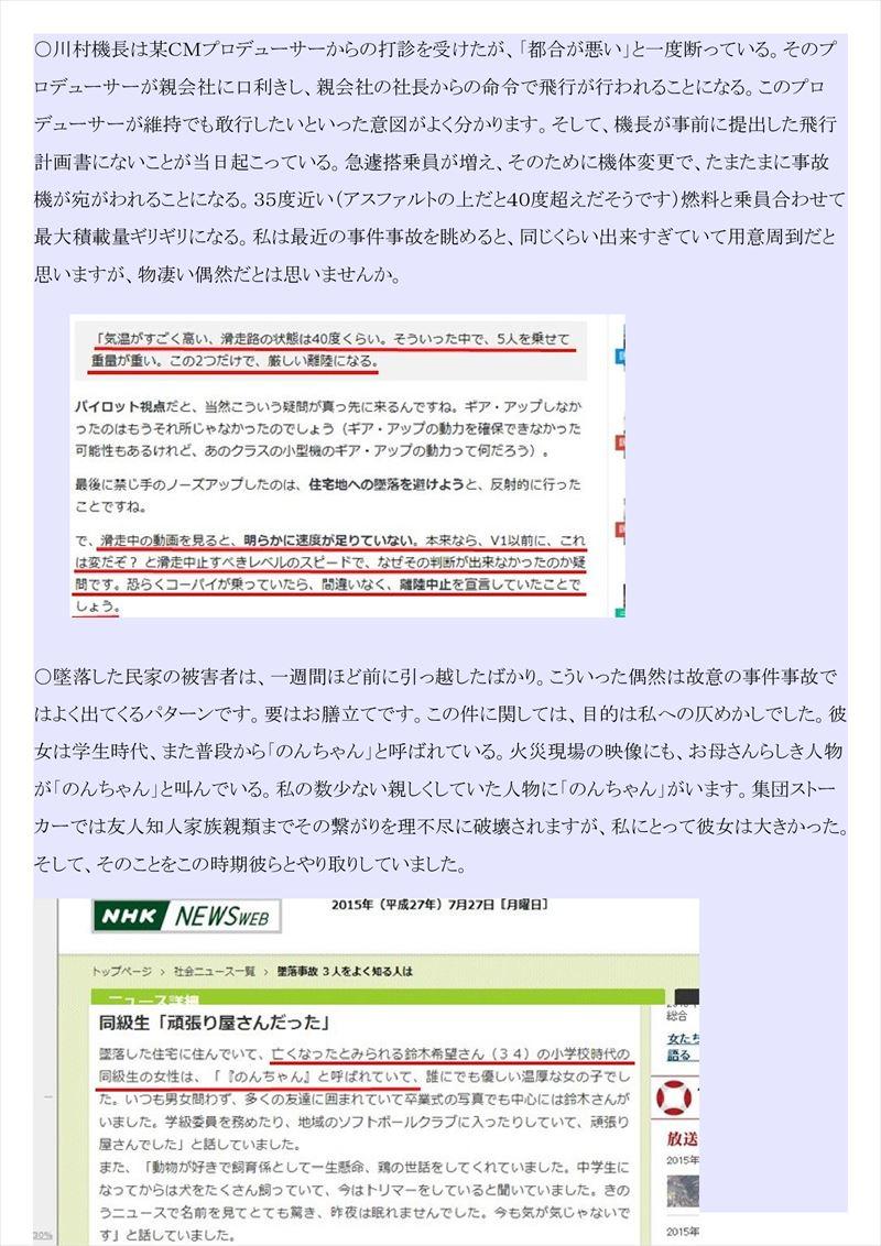 調布小型機墜落事故PDF画像013