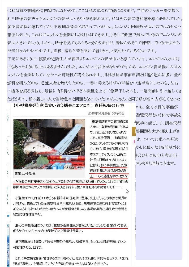 調布小型機墜落事故PDF画像012