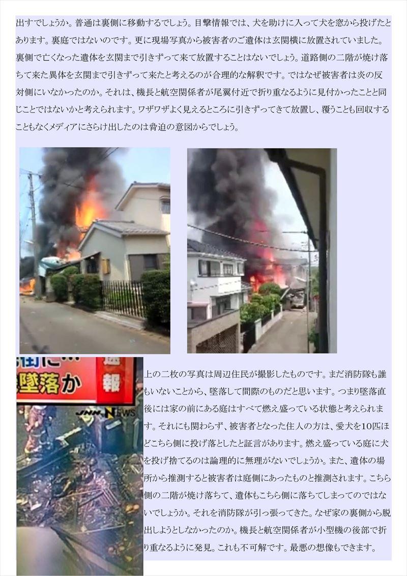 調布小型機墜落事故PDF画像015