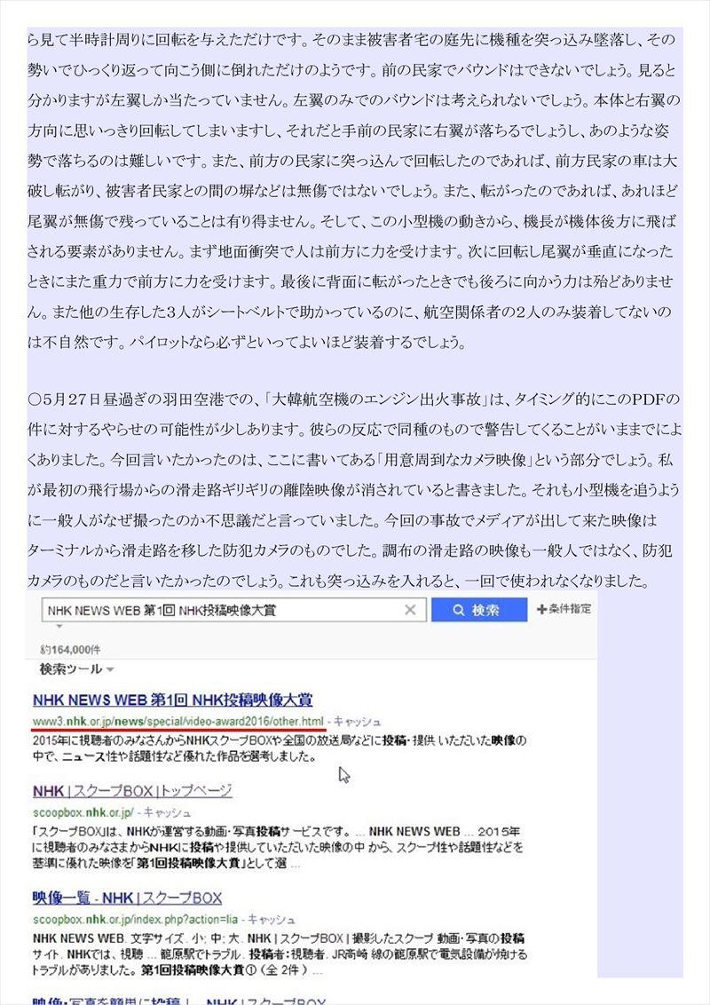 調布小型機墜落事故PDF画像017
