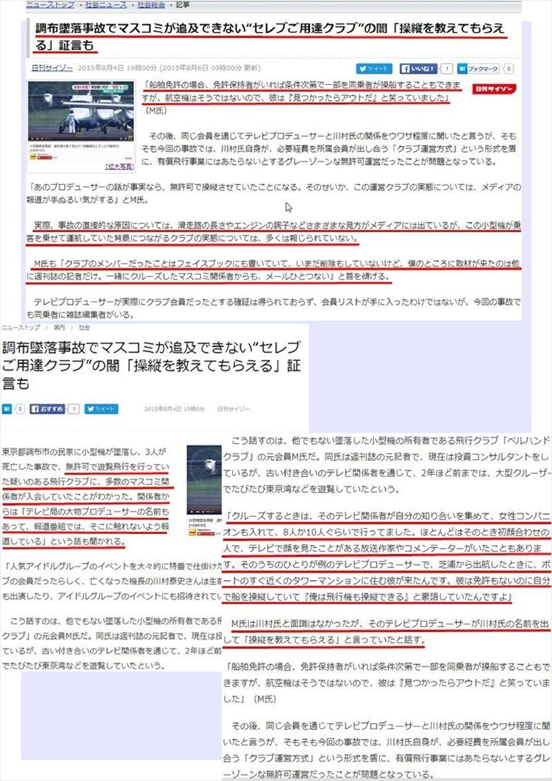 調布小型機墜落事故PDF画像020