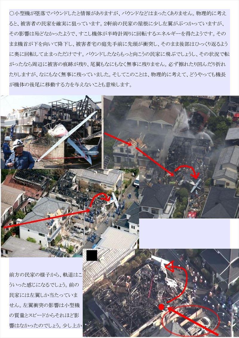調布小型機墜落事故PDF画像016