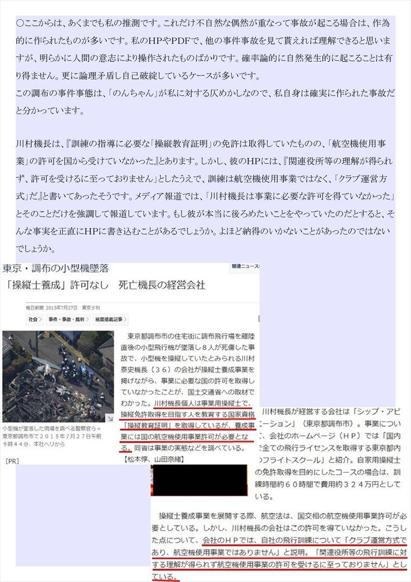 調布小型機墜落事故PDF画像021