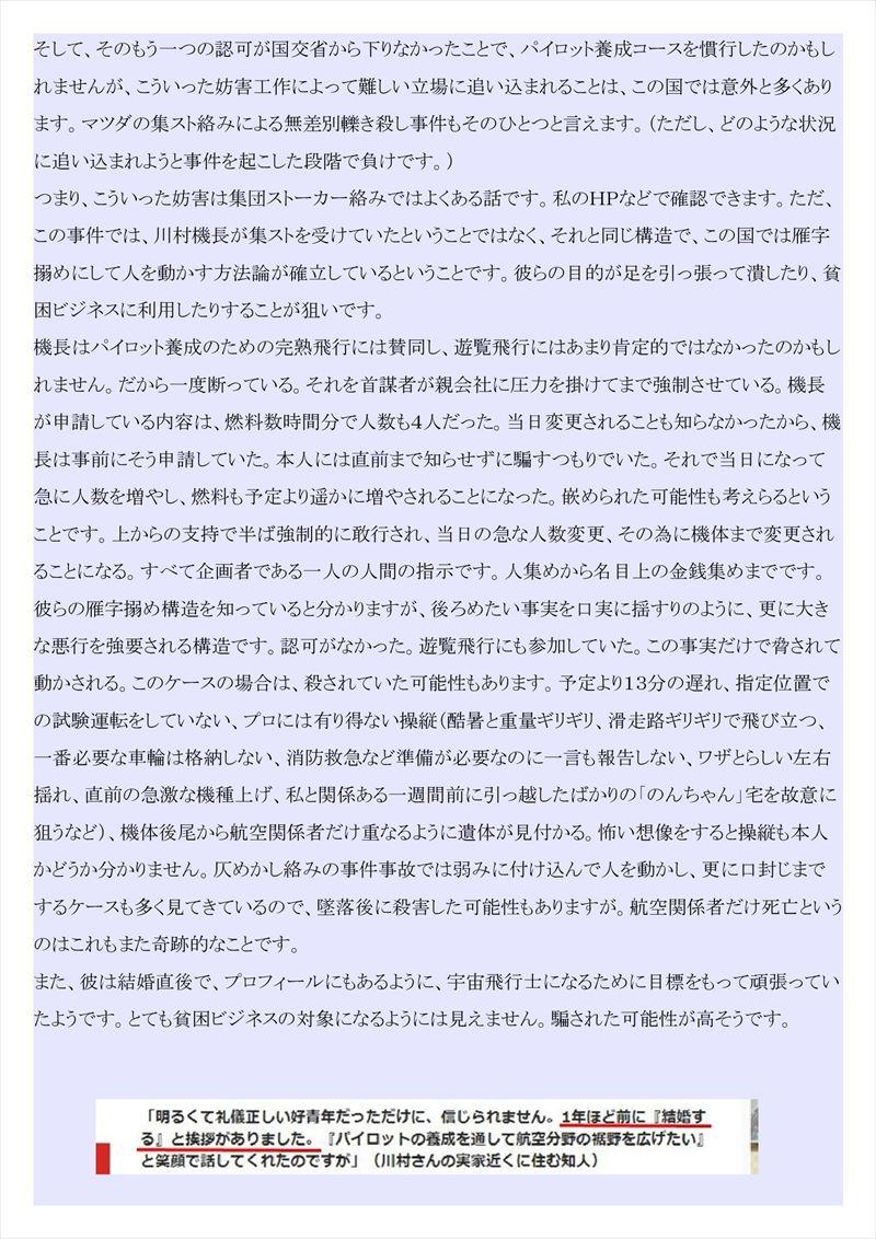 調布小型機墜落事故PDF画像022
