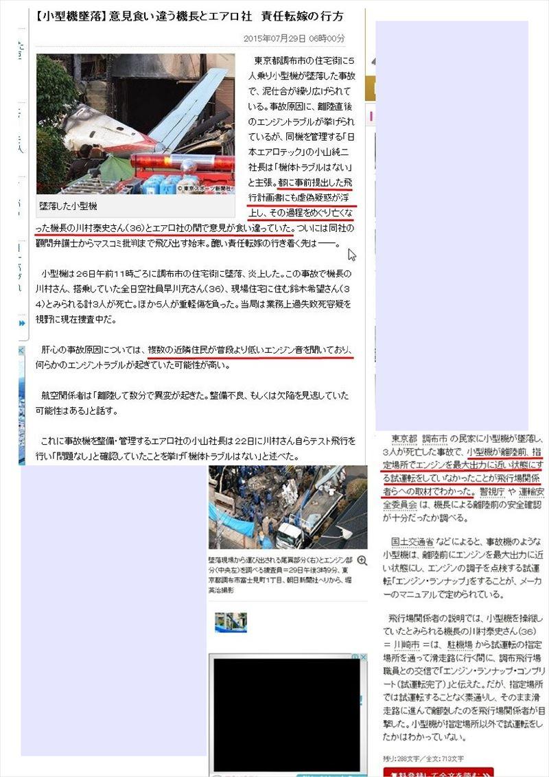 調布小型機墜落事故PDF画像026