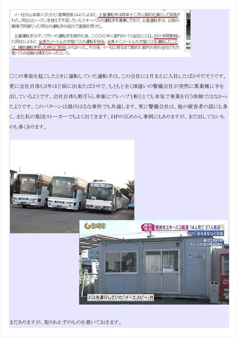 長野スキーバス事故PDF画像005