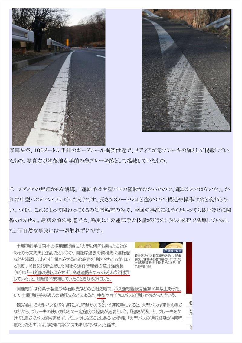 長野スキーバス事故PDF画像004