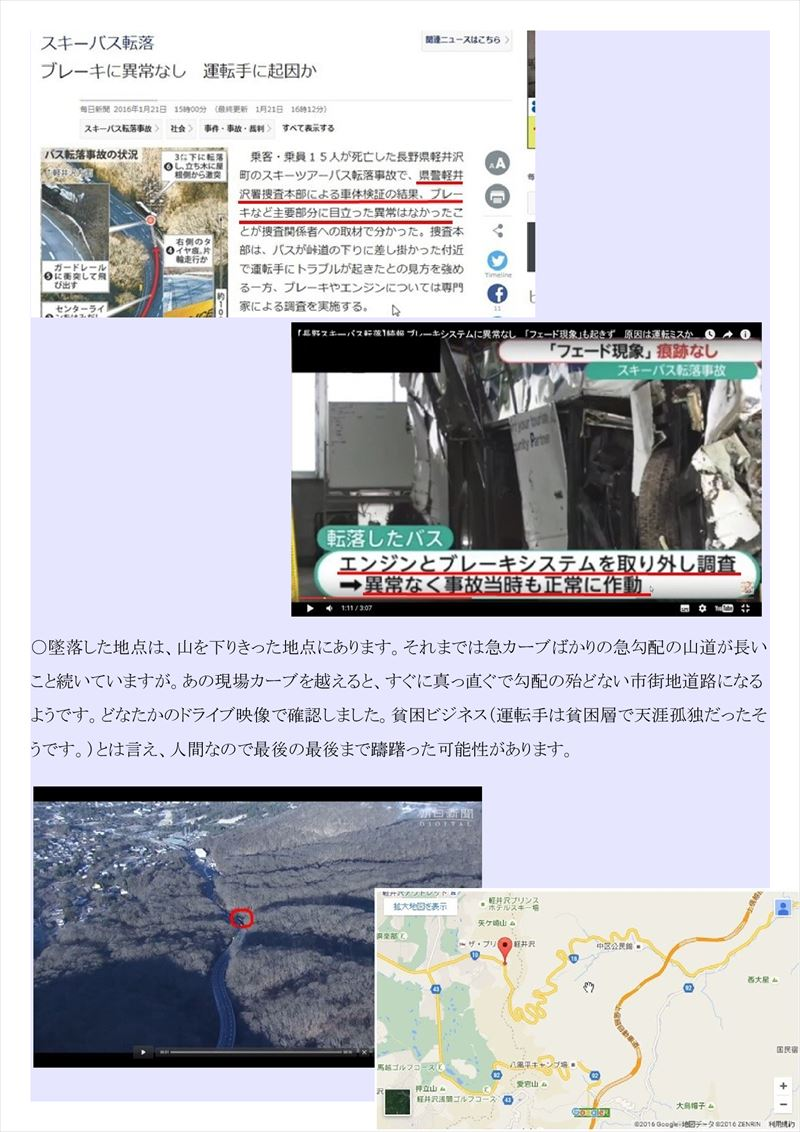 長野スキーバス事故PDF画像002