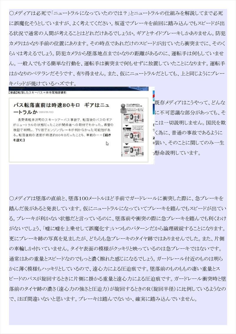 長野スキーバス事故故PDF画像003