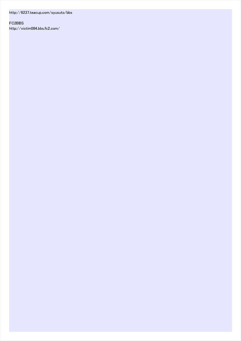 長野スキーバス事故PDF画像007