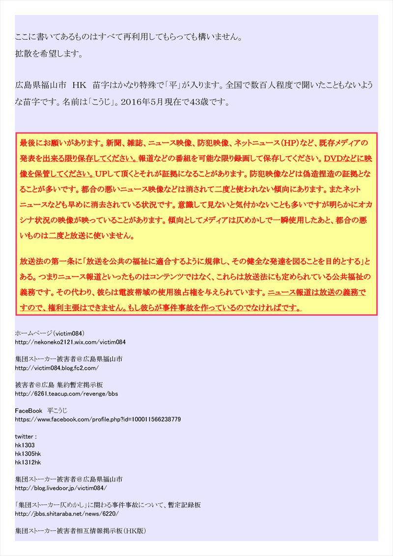 長野スキーバス事故PDF画像006