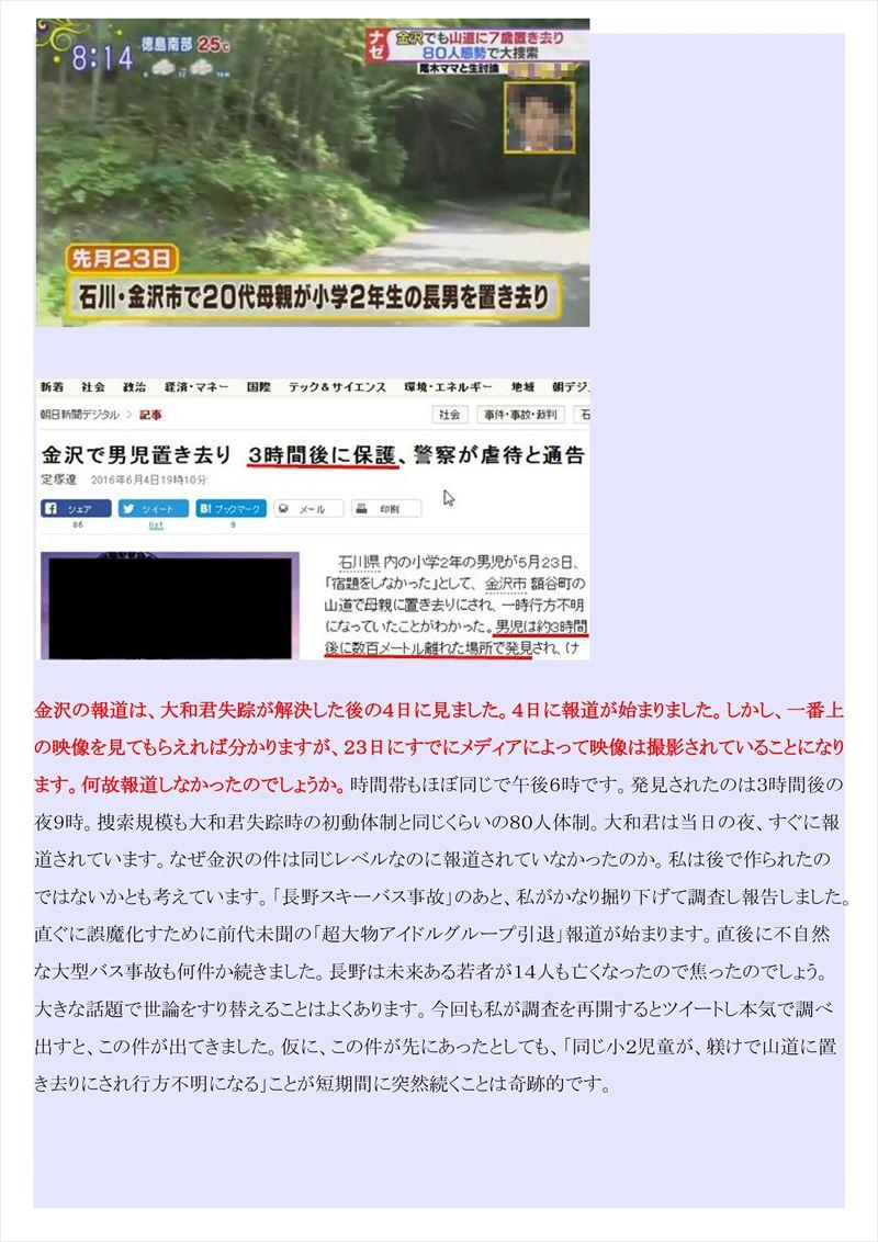北海道大和君置き去り事件PDF画像003