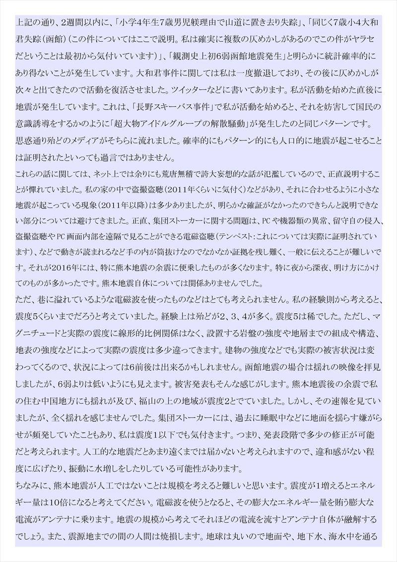 北海道大和君置き去り事件PDF画像005