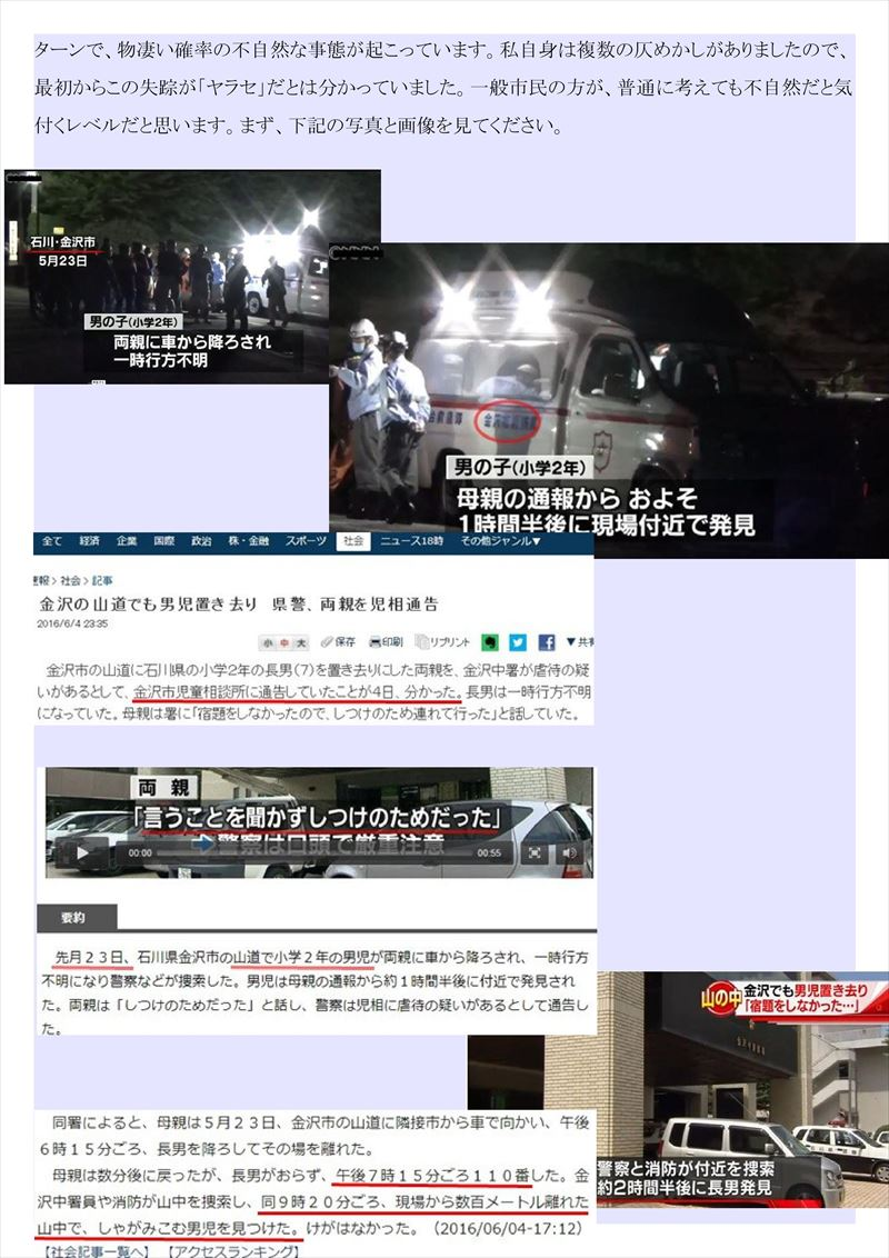 北海道大和君置き去り事件PDF画像002