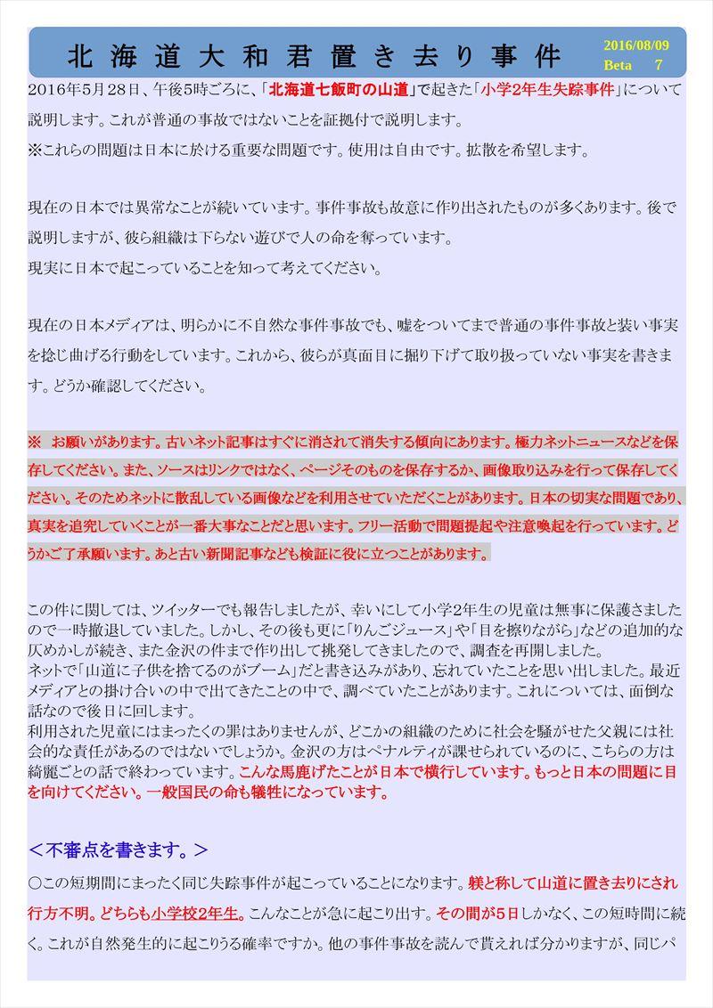 北海道大和君置き去り事件PDF画像001