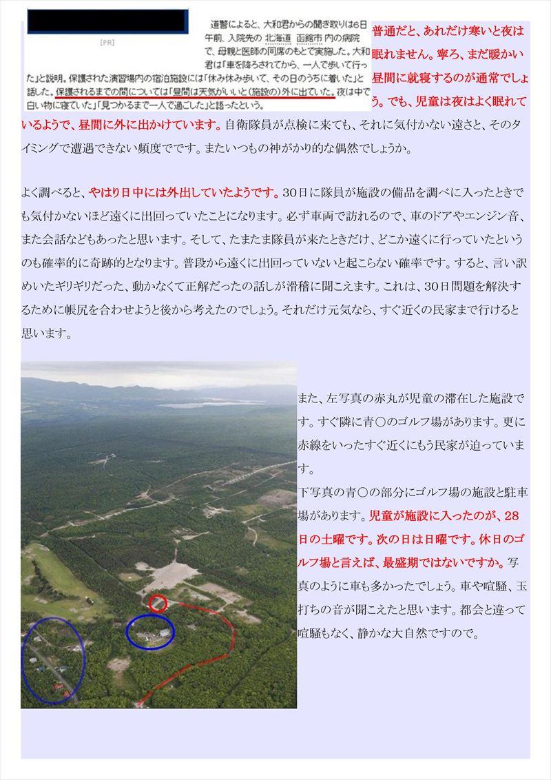 北海道大和君置き去り事件PDF画像010