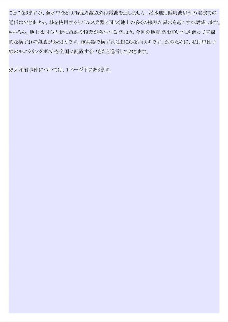 北海道大和君置き去り事件PDF画像006
