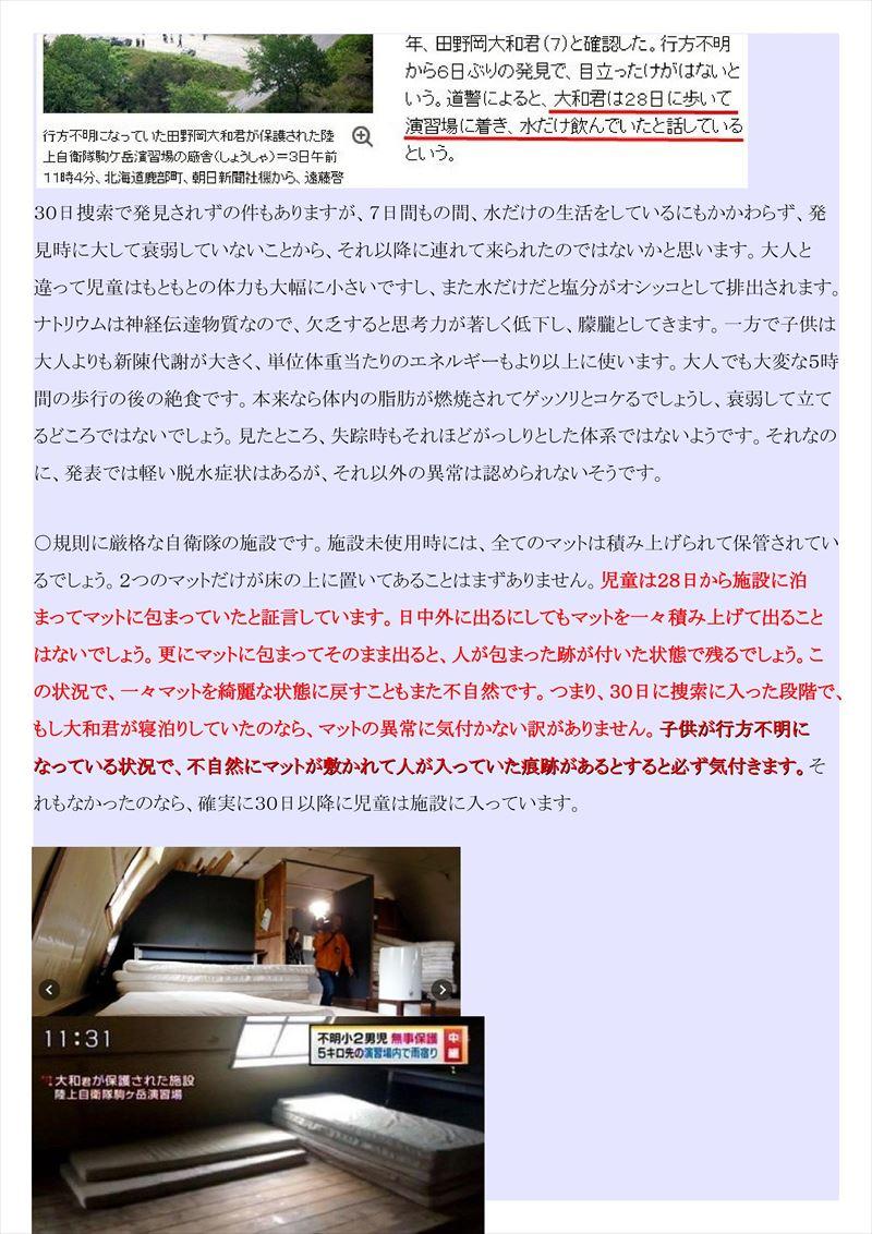 北海道大和君置き去り事件PDF画像012
