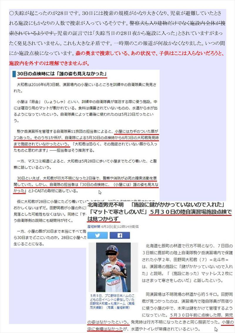 北海道大和君置き去り事件PDF画像015
