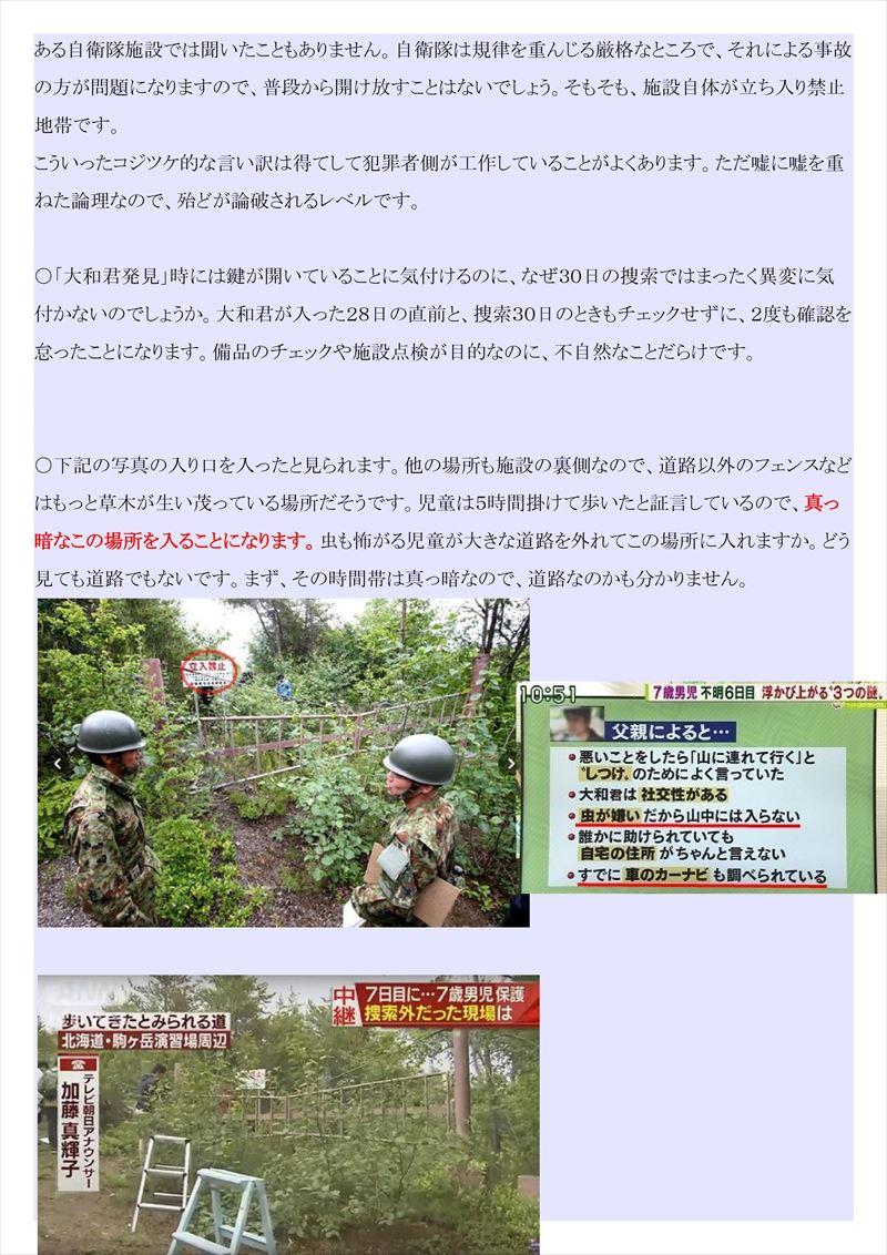 北海道大和君置き去り事件PDF画像014
