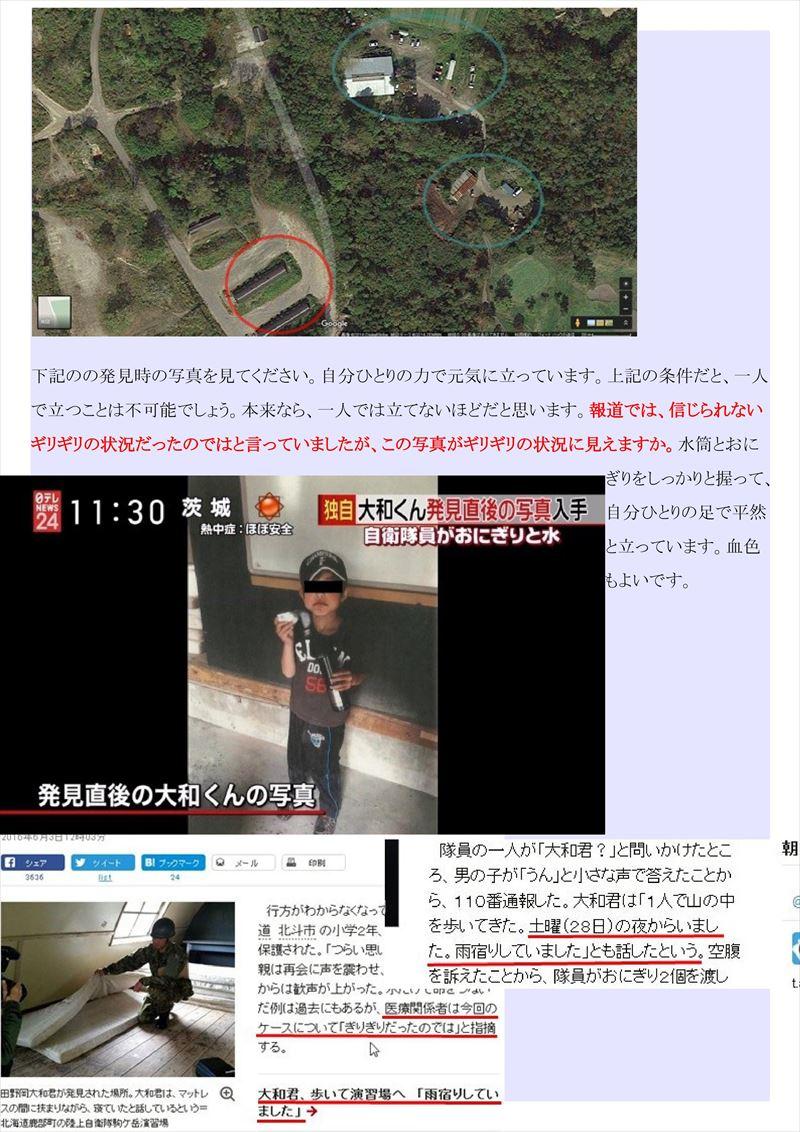 北海道大和君置き去り事件PDF画像011