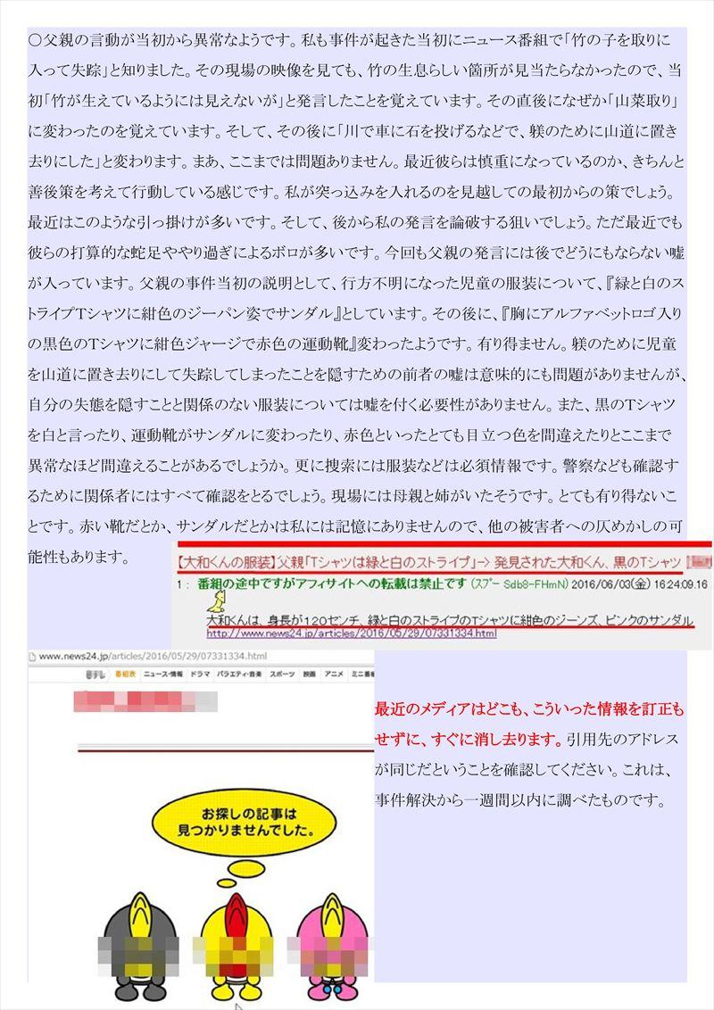 北海道大和君置き去り事件PDF画像020