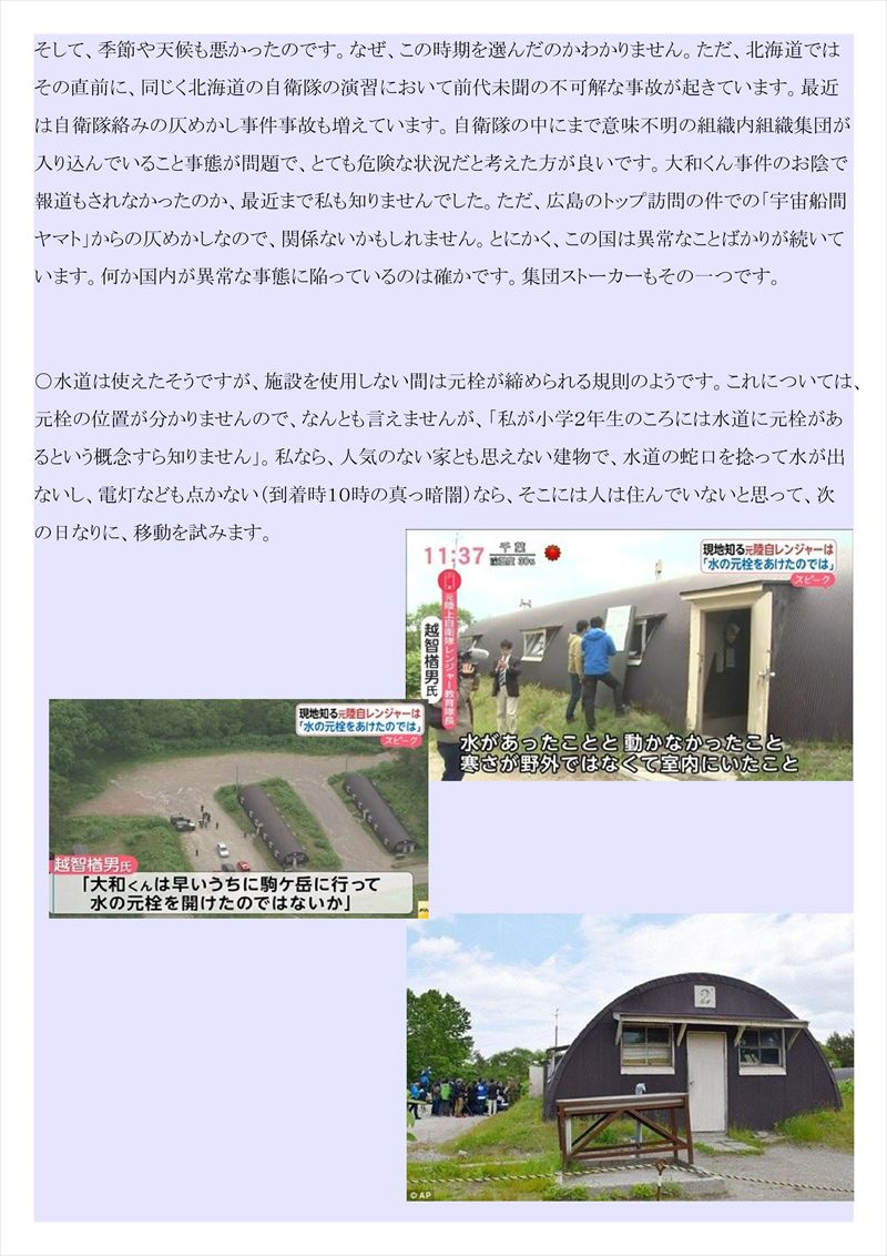 北海道大和君置き去り事件PDF画像023