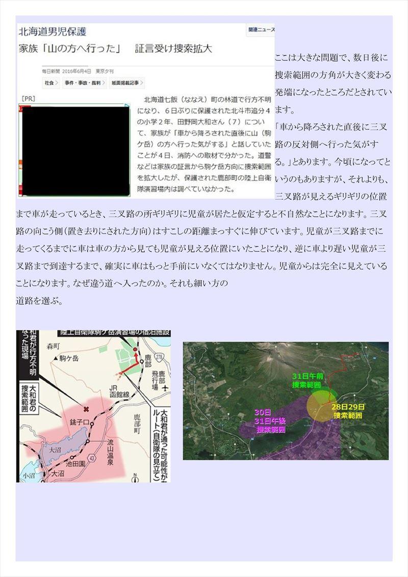 北海道大和君置き去り事件PDF画像025