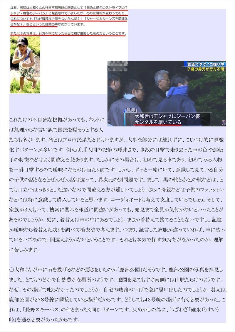 北海道大和君置き去り事件PDF画像021