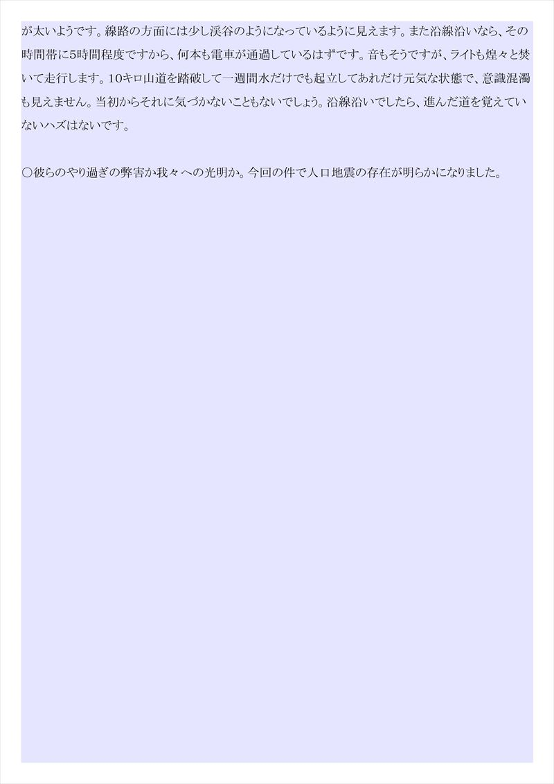 北海道大和君置き去り事件PDF画像027