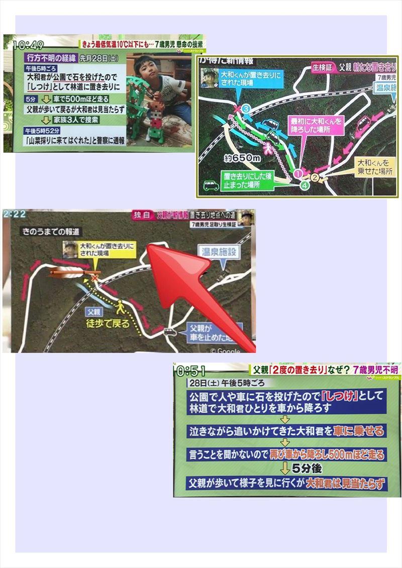北海道大和君置き去り事件PDF画像028