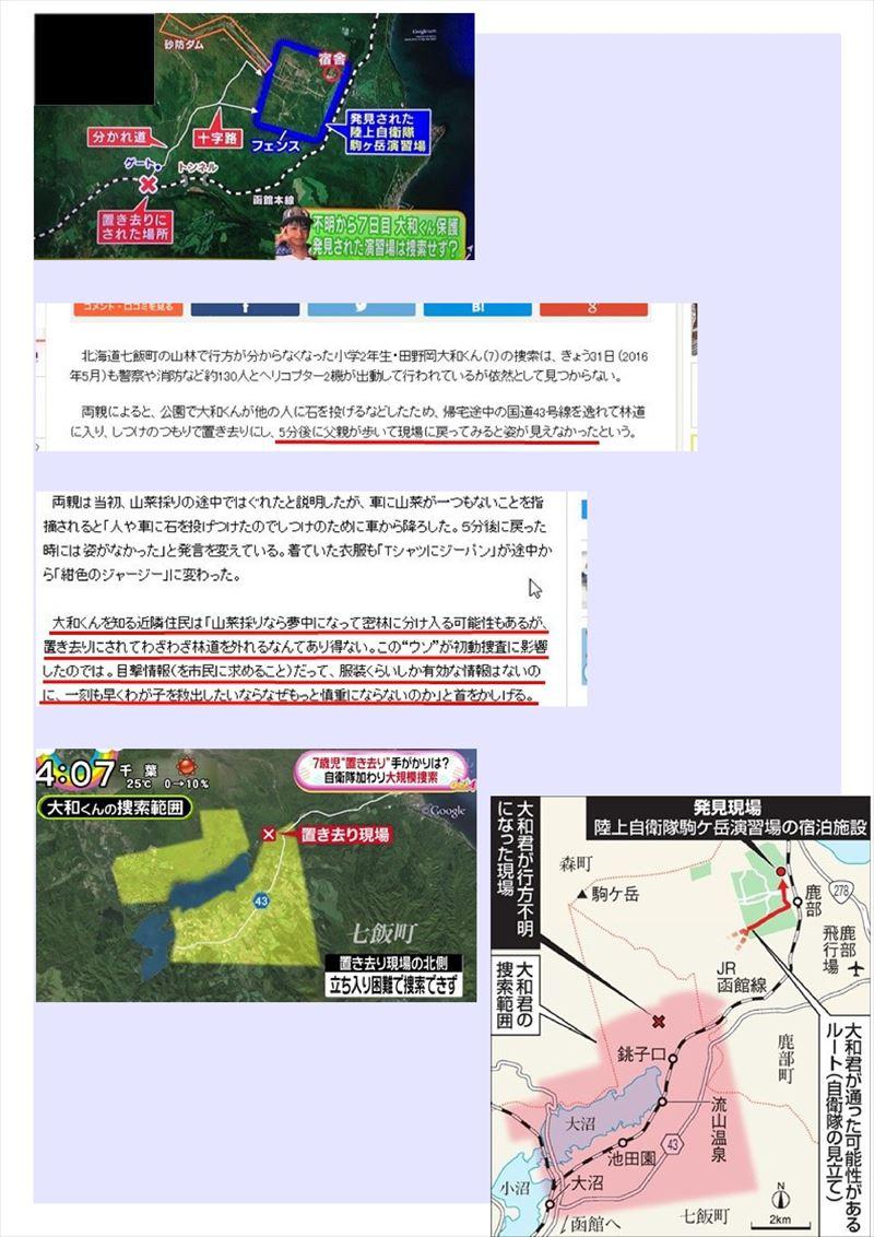 北海道大和君置き去り事件PDF画像029